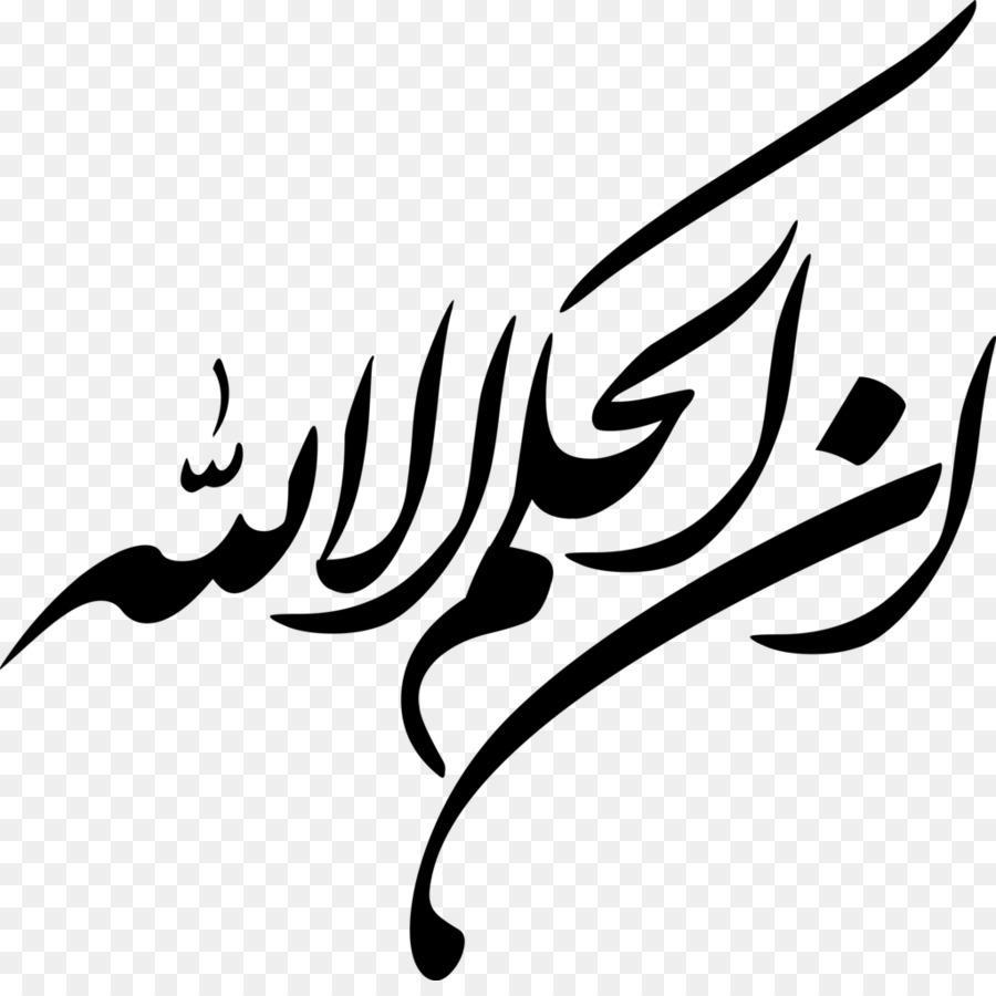 Quran Kaligrafi Alhamdulillah Gambar Png