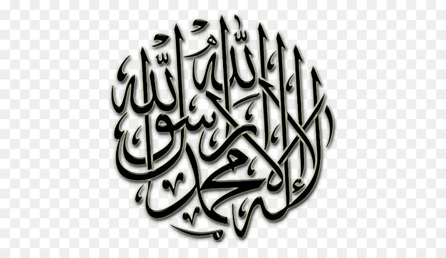 Kaligrafi Islam Alhamdulillah Kaligrafi Gambar Png