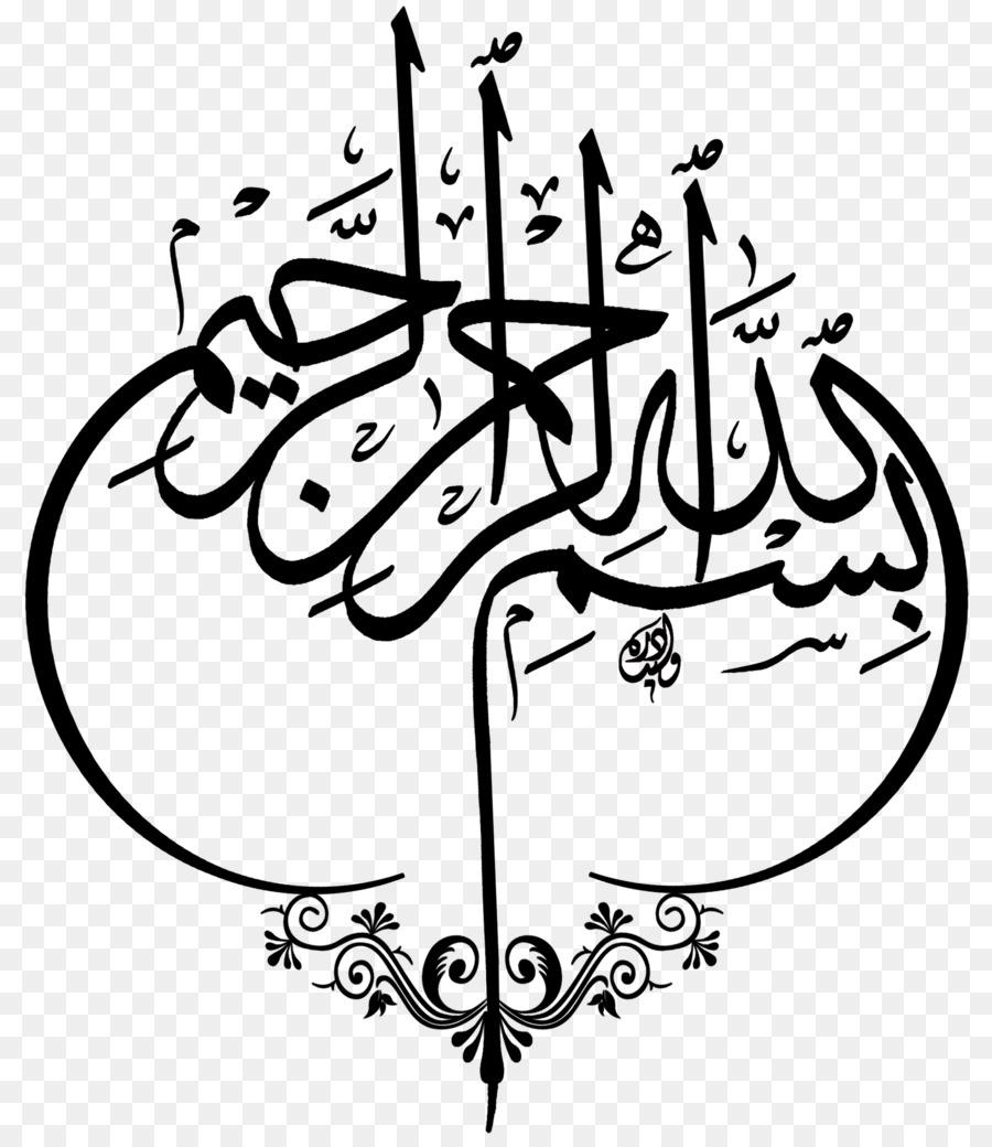 Kaligrafi Kaligrafi Islam Kaligrafi Arab Gambar Png
