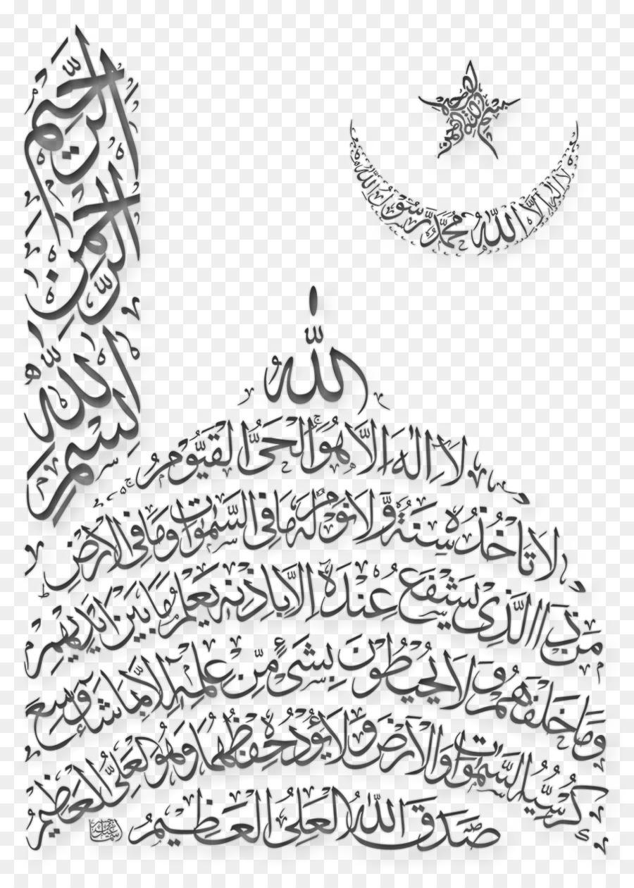 albaqara 255 kaligrafi ayah gambar png albaqara 255 kaligrafi ayah gambar png