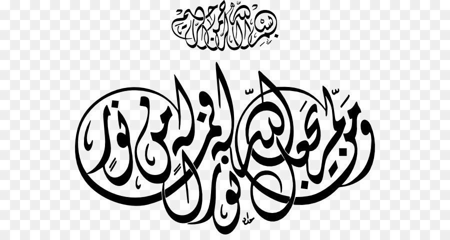 Kaligrafi Islam Seni Islam Kaligrafi Arab Gambar Png