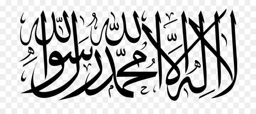 Kaligrafi Lailahaillallah Muhammadarrasulullah Png Cikimm Com